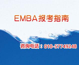 2014年EMBA报考指南