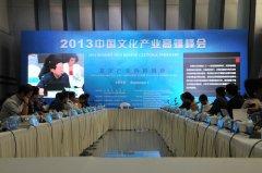 2013中国文化产业高端峰会顺利召开