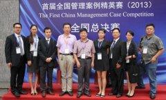 首届全国管理案例精英赛总决赛成功举行
