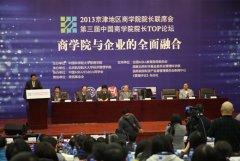 第三届中国商学院院长TOP论坛隆重开幕